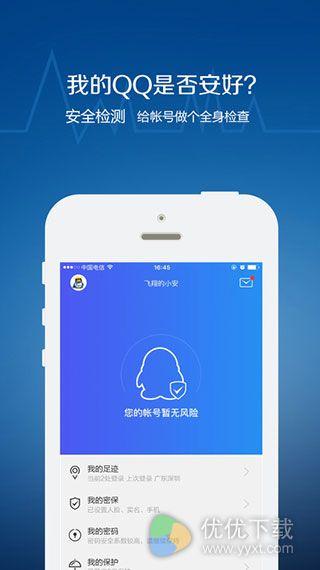 QQ安全中心iOS版 V6.8.5 - 截图1