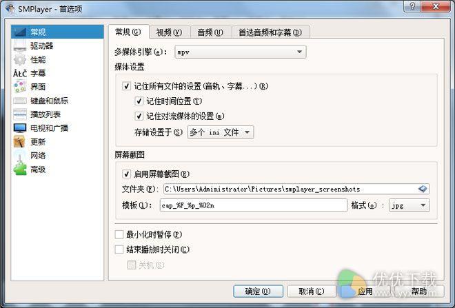 SMPlayer绿色版 v17.10.0 - 截图1