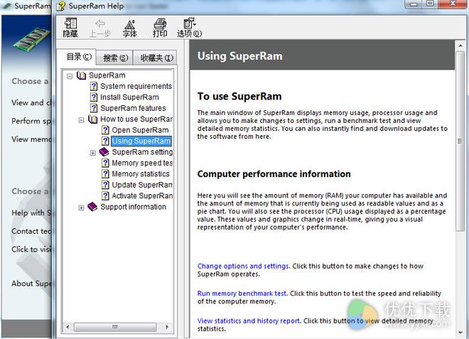 SuperRam便携版 v7.11.7.2016 - 截图1