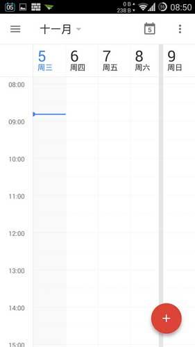 谷歌日历安卓版 v5.6.6 - 截图1
