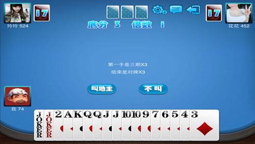 明星斗地主iOS版 V1.0.1 - 截图1