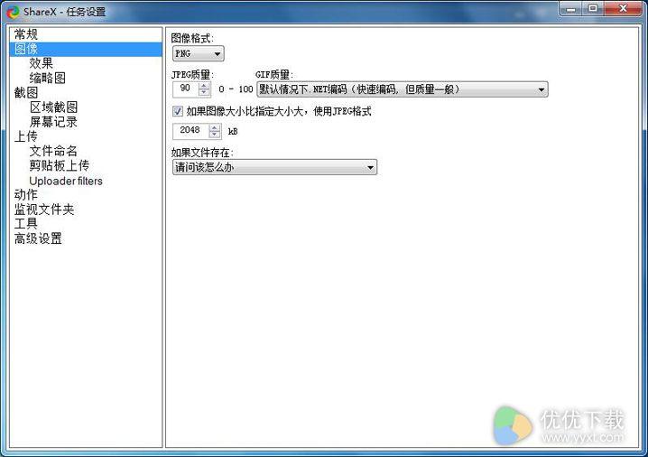 ShareX官方版 v11.4.0 - 截图1
