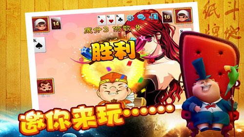 美女斗地主iOS版 V1.0.6 - 截图1