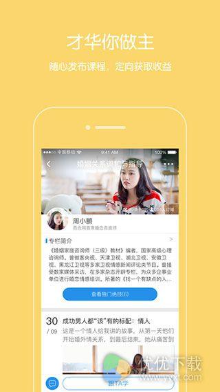 奇技iOS版 V1.1.0 - 截图1