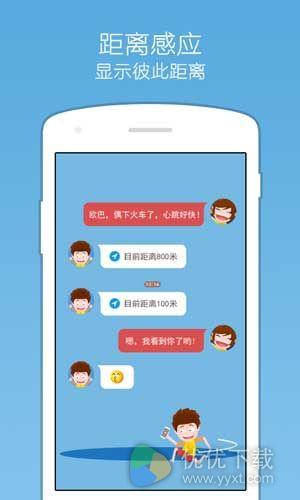 小恩爱安卓版 v6.0.1 - 截图1