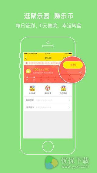聚乐买iOS版 V1.0.4 - 截图1