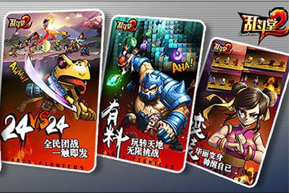 乱斗堂2 iOS版