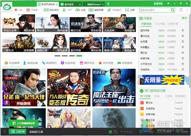 新浪页游助手中文版 V2.2.8 - 截图1