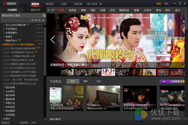 搜狐影音官方版 v5.2.0.1 - 截图1