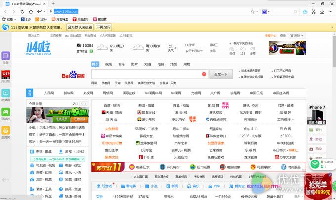 115极速浏览器中文版 V7.2.5.14 - 截图1