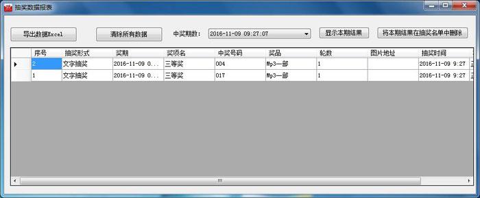 全能抽奖软件官方版 v4.1.0.9 - 截图1