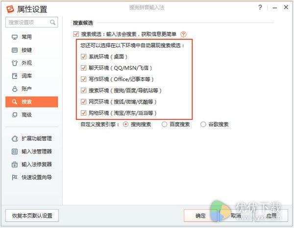 搜狗输入法官方版 v8.2.0.9419 - 截图1