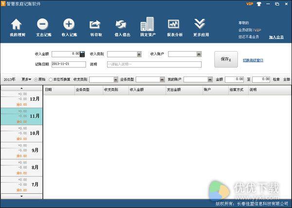 智慧家庭记账软件官方版 v2.4.16110.3 - 截图1
