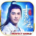 青云志iOS版 V1.0.3