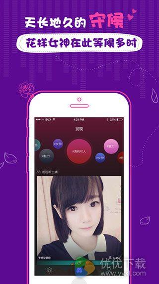 花样直播iOS版 V1.2 - 截图1