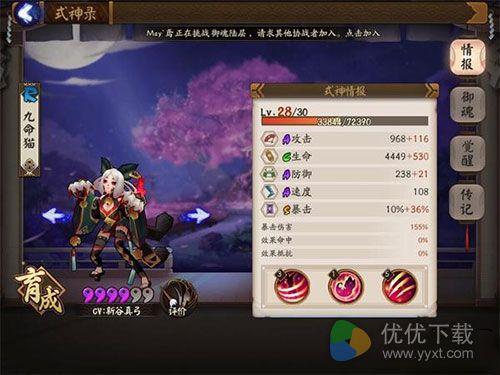 阴阳师九命猫斗技阵容搭配推荐攻略