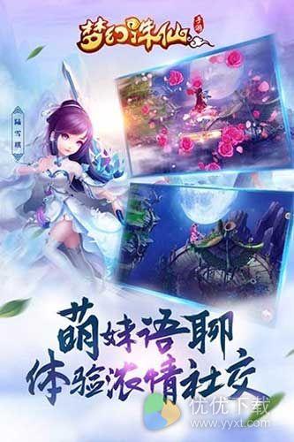 梦幻诛仙安卓版 v1.2.1 - 截图1