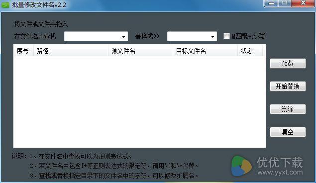 海鸥批量修改文件名绿色版 v2.2 - 截图1