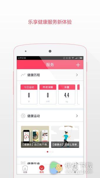 京东微联app安卓版 v4.1.1 - 截图1