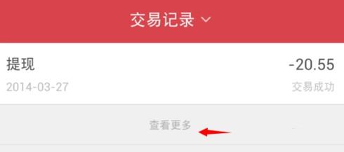 京东钱包安卓版 v5.1.0 - 截图1