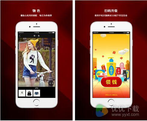 天猫app官方下载安卓版 v5.25.1 - 截图1