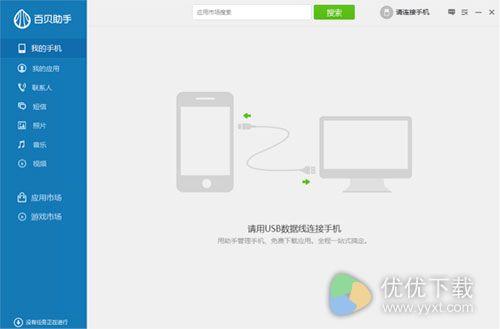 百贝手机助手官方版 V1.1.9.8 - 截图1