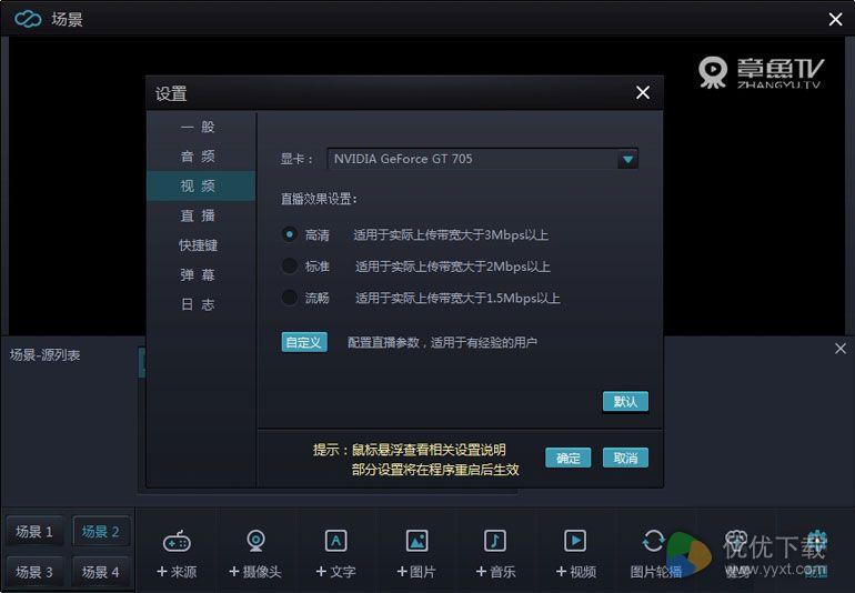 章鱼直播助手官方版 v1.1.0.8 - 截图1