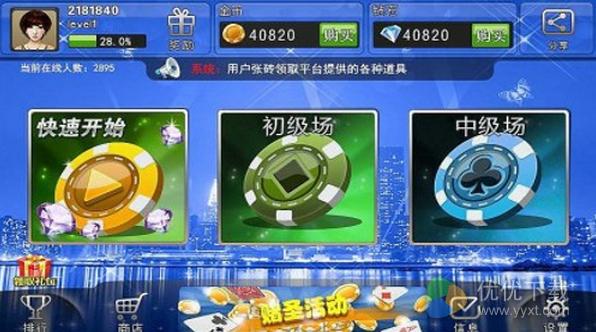 万人斗牛安卓版  V2.1.0 - 截图1