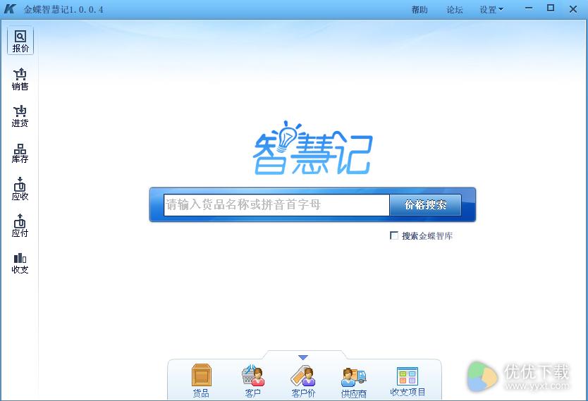 金蝶智慧记官方版 v4.9.1.1 - 截图1