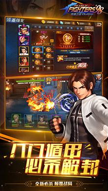 拳皇98终极之战OL iOS版 V1.2.2 - 截图1