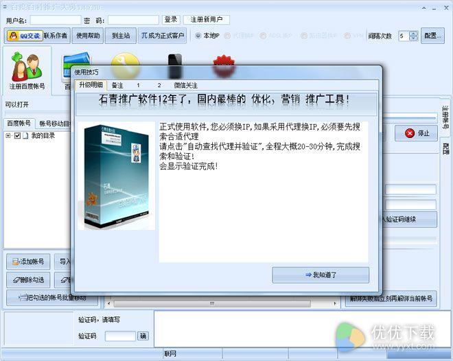 百度百科推广大师中文版 V1.4.7.10 - 截图1