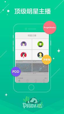 熊猫直播iOS版V2.1.0 - 截图1