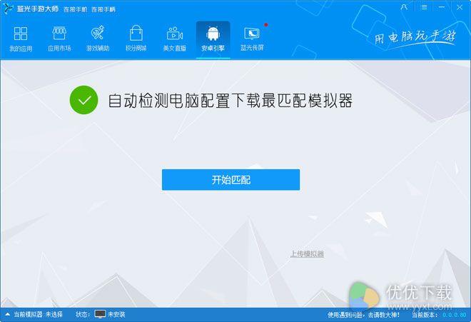 蓝光手游大师官方版 V0.80 - 截图1