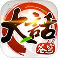 大话苍穹iOS版 V1.0
