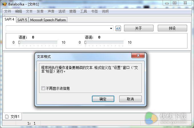 Balabolka中文版 V2.11.0.613 - 截图1