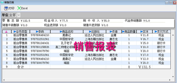 颐讯图书软件租售版 v6.78 - 截图1