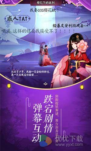 阴阳师手游安卓版 v1.0.13 - 截图1