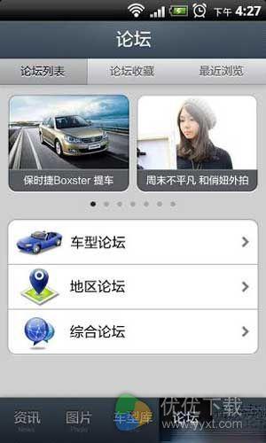 太平洋汽车网安卓版 v5.3.0 - 截图1