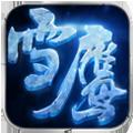 雪鹰领主手游安卓版 v1.6
