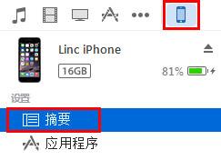 苹果微信聊天记录删除了怎么恢复