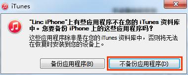 苹果微信聊天记录删恢复