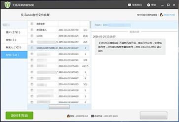 天盾微信聊天记录恢复软件无需root版 v2.4 - 截图1