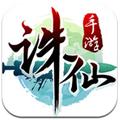 诛仙手游安卓版 v1.66.0