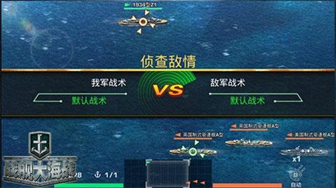 战舰大海战安卓版 V1.4.0 - 截图1