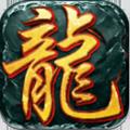 龙城至尊安卓版 V1.7.33