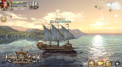 大航海之路安卓版 v1.1.2 - 截图1
