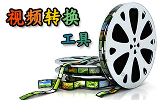 视频转换工具软件大集合