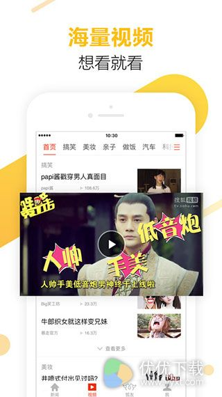 搜狐新闻iOS版 V5.7.5 - 截图1
