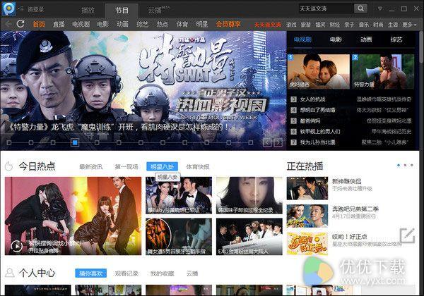 PPTV网络电视官方版 v4.0.0.0123 - 截图1