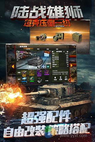 陆战雄狮安卓版 v1.03 - 截图1